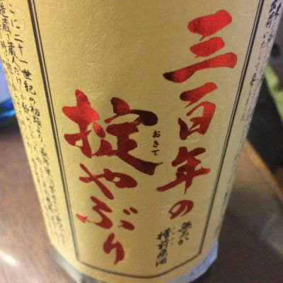 槽前原酒」 1800ml (本生) 無濾過 山形県寿虎屋酒造 三百年の掟やぶり純米大吟醸