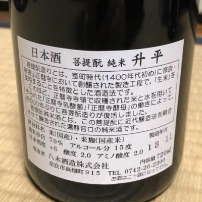 升平(しょうへい)   日本酒 評価・通販 SAKETIME