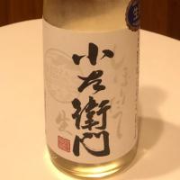 小左衛門(こざえもん)   日本酒 ...