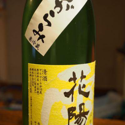 日本酒初心者に贈るおすすめ酒屋さん!(神奈川・ …