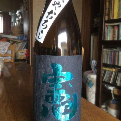 ★モスキート★さん(2016年9月25日)の日本酒「憲」レビュー